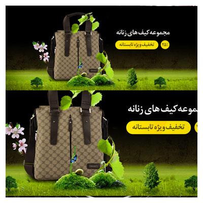 دانلود بنر و اسلایدر وب با طرح تبلیغاتی فروش کیف زنانه (با فرمت psd)