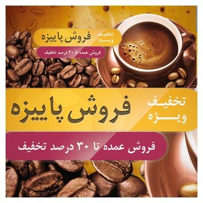 طرح لایه باز اسلایدر سایت و بنر تبلیغاتی افقی با موضوع فروش قهوه با تخفیف ویژه