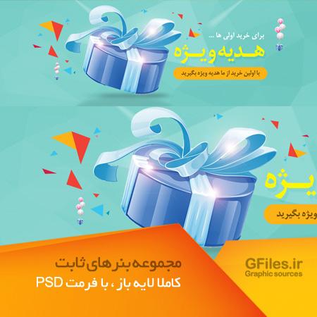 فایل لایه باز بنر تبلیغاتی و اسلایدر با موضوع هدیه ویژه خرید (ارائه شده با پسوند PSD)