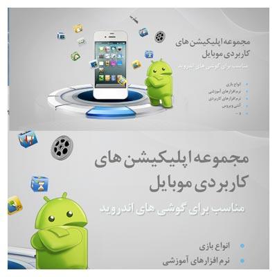 طرح آماده اسلایدر و بنر تبلیغاتی سایت با موضوع معرفی اپلیکیشن موبایل (PSD لایه باز)