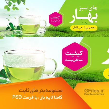فایل PSD لایه باز بنر تبلیغاتی و اسلایدر سایت با طرح معرفی چای سبز
