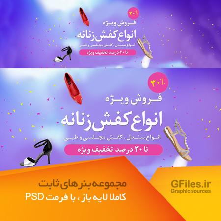 طرح psd اسلایدر تبلیغاتی و بنر سایت با موضوع تخفیف و فروش ویژه کفش زنانه