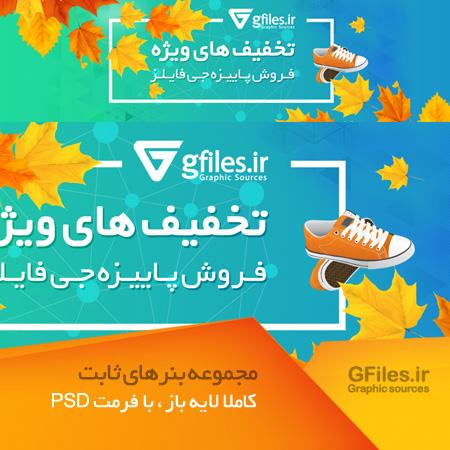 طرح آماده و لایه باز (psd) بنر تبلیغاتی اسلایدر سایت با طرح تخفیف ویژه پاییزی فروش کفش