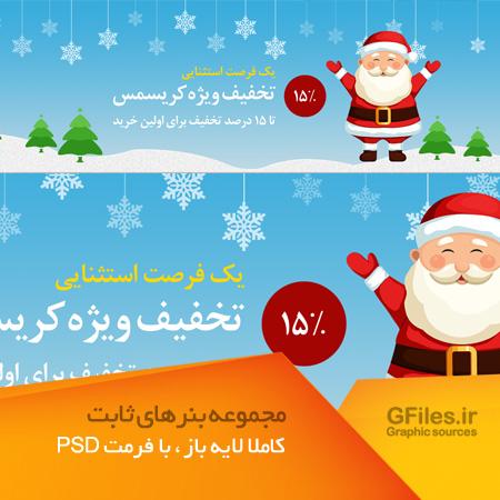 طرح PSD لایه باز بنر تبلیغاتی (اسلایدر سایت) با موضوع فروش ویژه کریسمس (تخفیف شب عید)