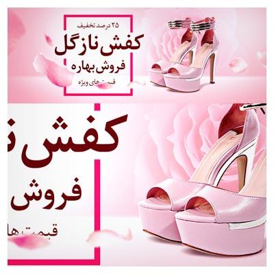 طرح آماده psd و لایه باز بنر تبلیغاتی و اسلایدر افقی سایت با موضوع فروش ویژه کفش های زنانه