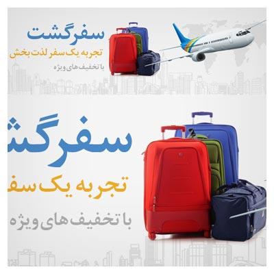 دانلود بنر تبلیغاتی لایه باز (اسلایدر سایت) با موضوع سفر و گردشگری (تورهای مسافرتی) با فرمت psd