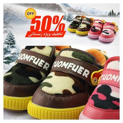 بنر تبلیغاتی لایه باز (اسلایدر افقی سایت) با موضوع فروش زمستانی کفش کودک (psd لایه باز)