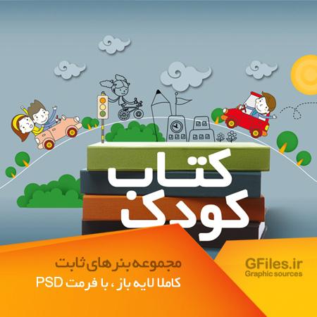 طرح بنر تبلیغاتی لایه باز و کارتونی کتاب کودک مناسب برای سایت های کتاب (psd)