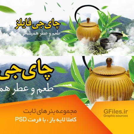 دانلود بنر تبلیغاتی psd (اسلایدر افقی سایت) با موضوع معرفی فواید چای سبز (لایه باز)