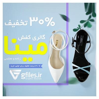 طرح زیبای بنر تبلیغاتی و اسلایدر سایت با موضوع تخفیف ویژه کفش های زنانه (psd لایه باز)