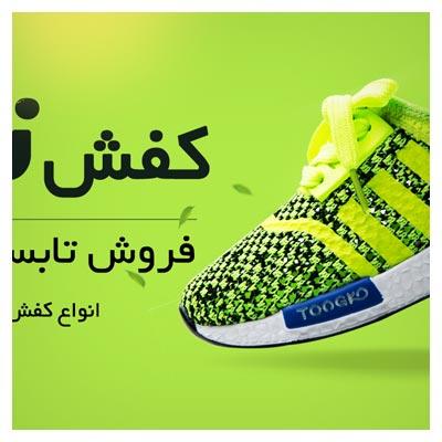 بنر تبلیغاتی و اسلایدر سایت با طرح فروشگاه کفش ، ارائه شده با فرمت psd