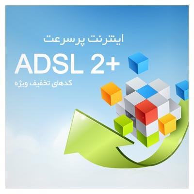 بنر تبلیغاتی با موضوع نت ، شبکه و اینترنت (ADSL) بصورت لایه باز با فرمت PSD