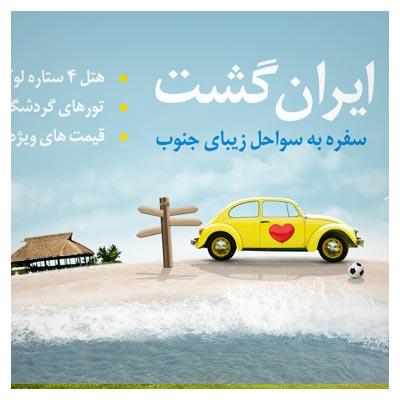 بنر تبلیغاتی لایه باز با طرح سفر و گردشگری مناسب برای اسلایدر سایت های تور و گردشگری