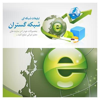 بنر لایه باز تبلیغاتی و اسلایدر سایت با موضوع تبلیغات شبکه ای ، اینترنت و فناوری اطلاعات