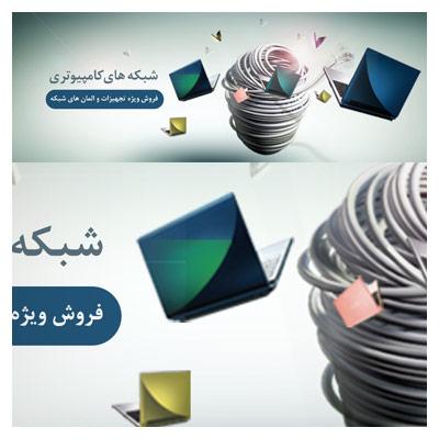 دانلود بنر تبلیغاتی لایه باز (psd) با طرح شبکه های کامپیوتر و تجهیزات مربوطه