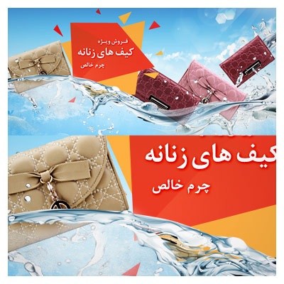 طرح لایه باز اسلایدر سایت (بنر تبلیغی) با موضوع فروش ویژه کیف های زنانه