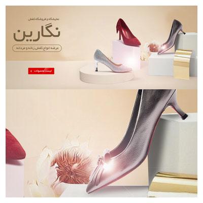 دانلود اسلایدر وبسایت (بنر تبلیغاتی لایه باز) با طرح فروشگاه کفش