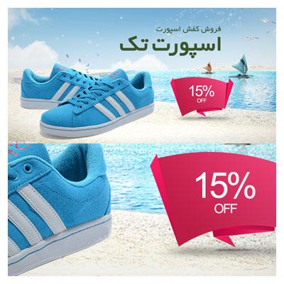 بنر لایه باز PSD با طرح تخفیف و فروش ویژه انواع کفش اسپورت