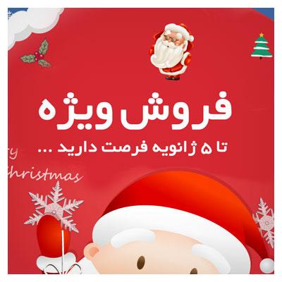 فایل لایه باز اسلایدر لایه باز سایت با طرح تخفیف ویژه کریسمس (PSD)