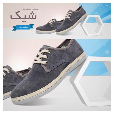 دانلود طرح PSD بنر لایه باز سایت (اسلایدر) با موضوع کفش مردانه
