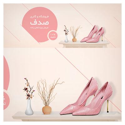 دانلود فایل PSD بنر تبلیغاتی لایه باز با طرح فروشگاه کفش زنانه