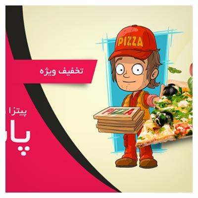 بنر لایه باز سایت (اسلایدر وب) با طرح معرفی پیتزا و همبرگر فروشی