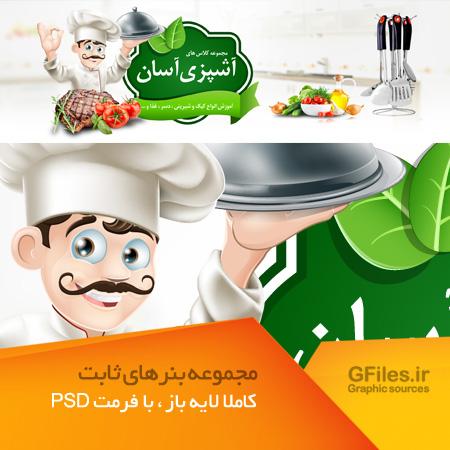 اسلایدر و بنر تبلیغی سایت با موضوع کلاس های آشپزی