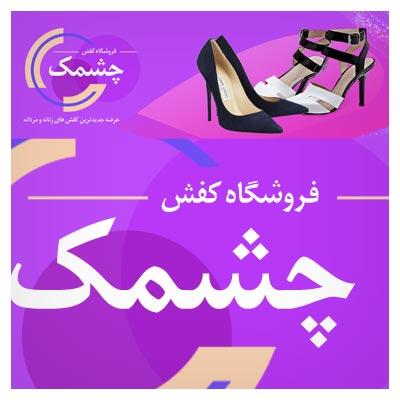طرح لایه باز PSD بنر و اسلایدر سایت با موضوع فروشگاه کفش زنانه