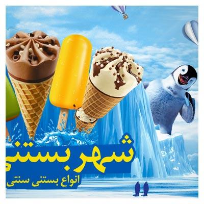 بنر تبلیغی و اسلایدر سایت با موضوع فروشگاه بستنی (شهر بستنی)