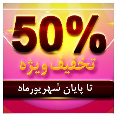 اسلایدر عمومی و تبلیغاتی با موضوع تخفیف ویژه تا 50 درصد