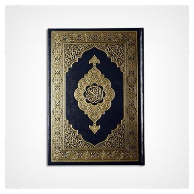 عکس جلد مشکی یک قرآن عربی با طراحی زیبا به فرمت jpg