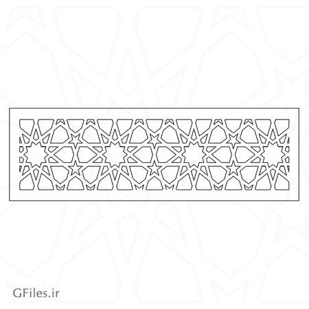 طرح مشبک اسلامی مناسب جهت برش لیزر یا cnc با دو پسوند cdr و dxf