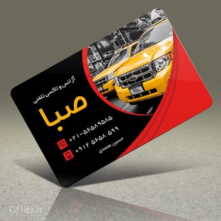 طرح آماده کارت ویزیت یکرو با موضوع آژانس ، تاکسی تلفنی و تاکسی سرویس