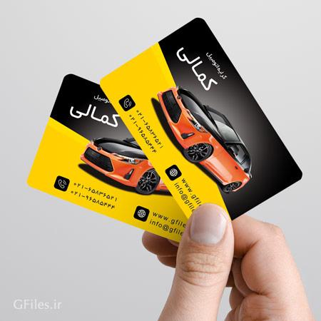 دانلود کارت ویزیت یکرو با موضوع کرایه اتومبیل و خدمات خودرو