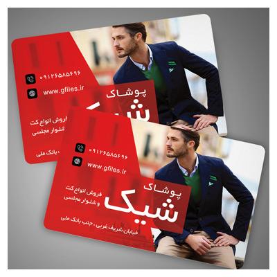 طرح لایه باز و آماده کارت ویزیت مناسب برای فروشگاه لباس و کت و شلوار مردانه