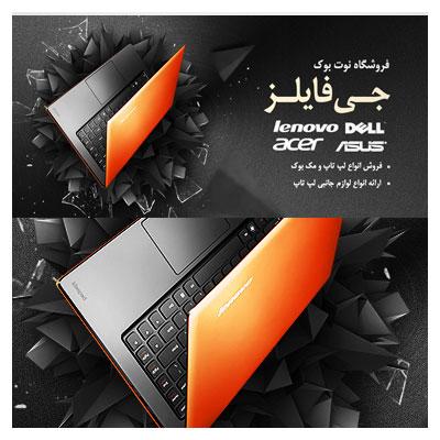 فایل PSD بنر تبلیغاتی سایت (اسلایدر) با موضوع فروشگاه لپ تاپ