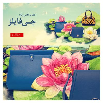 بنر تبلیغاتی لایه باز (PSD) با موضوع فروش کیف های زنانه