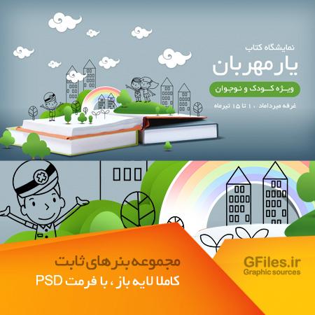 بنر ثابت سایت (اسلایدر با موضوع) نمایشگاه کتاب کودک (محصولات فرهنگی)