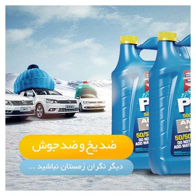 بنر تبلیغاتی لایه باز و اسلایدر سایت با موضوع معرفی محصولات ضد یخ ماشین