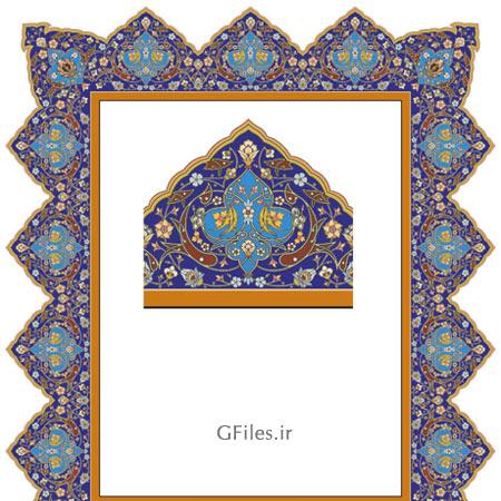 فایل وکتور اسلیمی لایه باز مناسب برای طراحی صفحات مذهبی