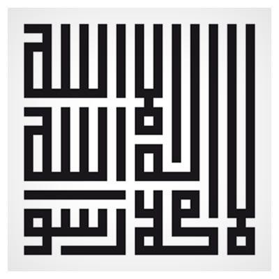 طرح لایه باز خط بنایی (کوفی) لا اله الا الله محمد رسول الله بصورت وکتور لایه باز