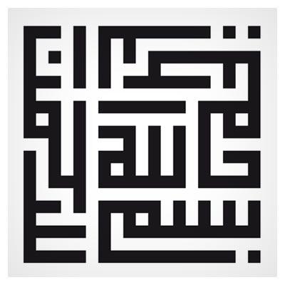 دانلود طرح لایه باز وکتوری خط بنایی (کوفی) بسم الله الرحمن الرحیم (ai ، pdf و cdr)
