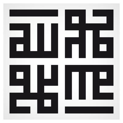طرح وکتور الله محمد (ترکیبی) با خط بنایی (خط کوفی) بصورت لایه باز