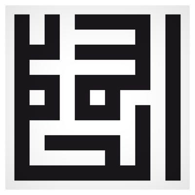 وکتور خط کوفی الحمد الله با سه فرمت لایه باز ai ، cdr و pdf