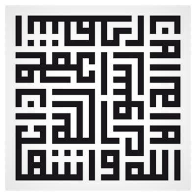 خط کوفی (بنایی) اشهد ان لا اله الا الله و اشهد ان محمد رسول الله بصورت وکتور لایه باز