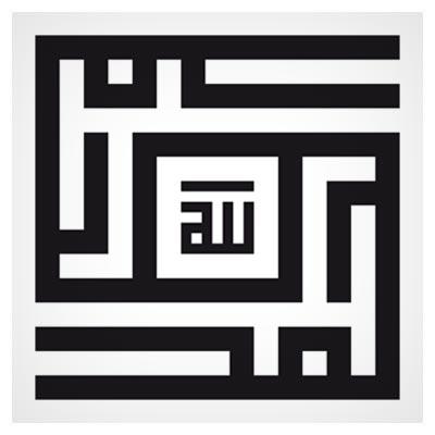 وکتور خطاطی کوفی (بنایی) کتیبه مربعی الحمد الله با فرمت های ai ، cdr و pdf