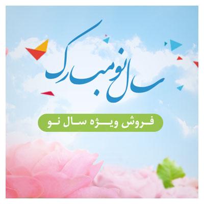 دانلود بنر تبلیغاتی (اسلایدر سایت) با موضوع عید نوروز و سال نو با فرمت PSD