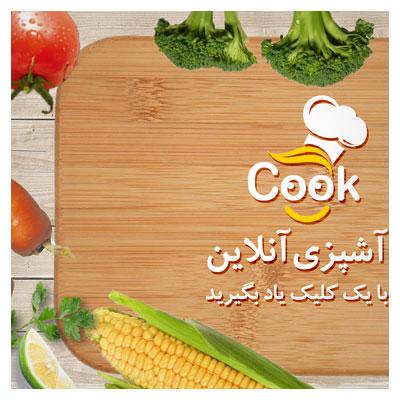 طرح لایه باز بنر و اسلایدر سایت با موضوع آشپزی و آموزش پخت و طبخ غذا