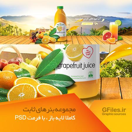 بنر سایت و اسلایدر با طرح معرفی محصولات نوشیدنی (آبمیوه) با فرمت psd