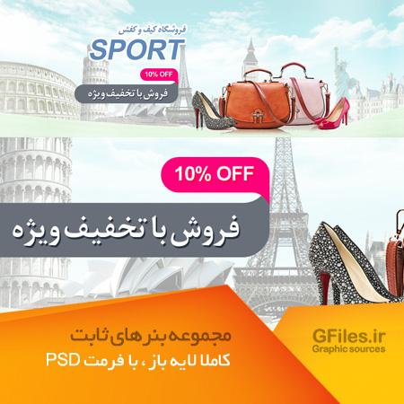 طرح بنر اسلایدر سایت با موضوع معرفی فروشگاه و محصولات کیف و کفش زنانه